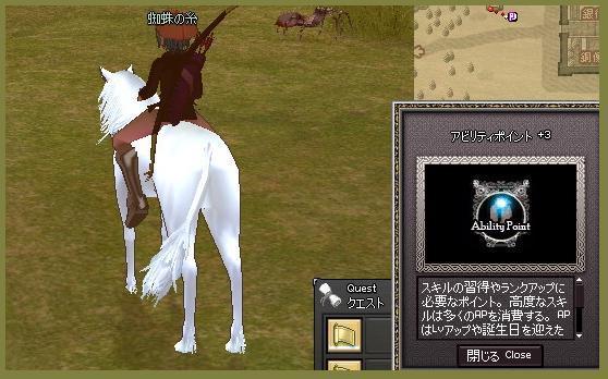 mabinogi_2007_07_23_004.jpg