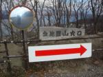 金比羅山火口入口