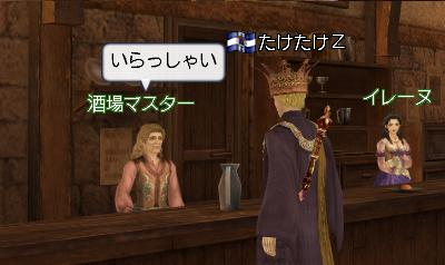 マルセ酒場マスタ・イレーヌ・Z