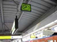 20071230 新宿駅 東京行き