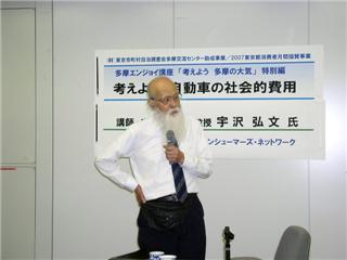 宇沢弘文先生