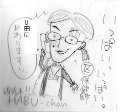 HABU-CHAN.jpg