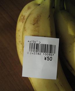 ヘィリピンはバナナの産地です