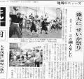 seika_mainichi.jpg