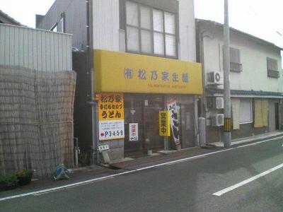 071126松乃屋