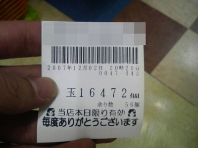 071202換金1