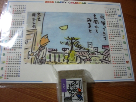 2007_1128kikiburogu0041.jpg