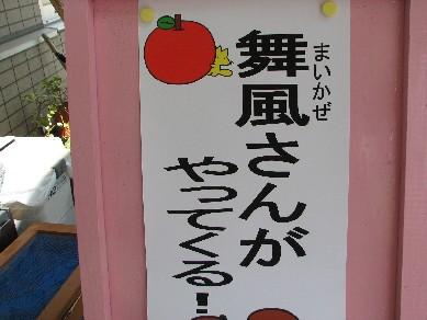 舞風インフォ