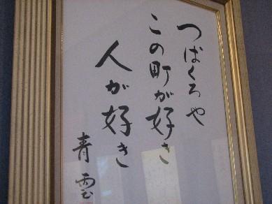 三ケ森青雲