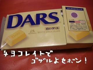 チョコレイト1227