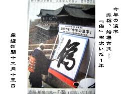 今年の漢字は偽