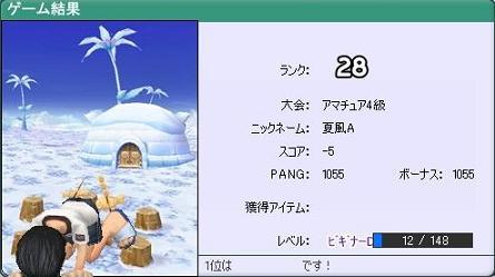 pangya_018