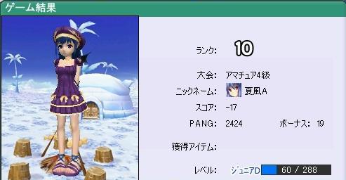 pangya_100