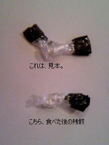 チョコ残骸