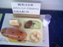 昭和49年の給食