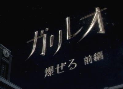 ガリレオ 第九章 「爆ぜる - 前編 -」
