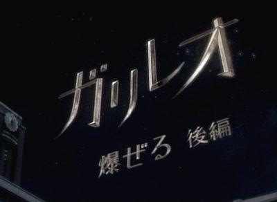 ガリレオ 最終章 「爆ぜる - 後編 -」