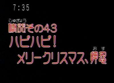 geki_20071223_001.jpg