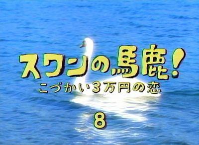 スワンの馬鹿! 第8話 「美女と温泉旅行!? 」