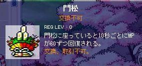門松 (2)