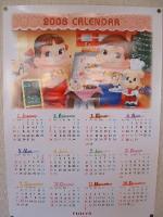 08日 ペコちゃんカレンダー
