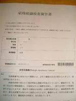 19日 ウメ抜糸 (10)