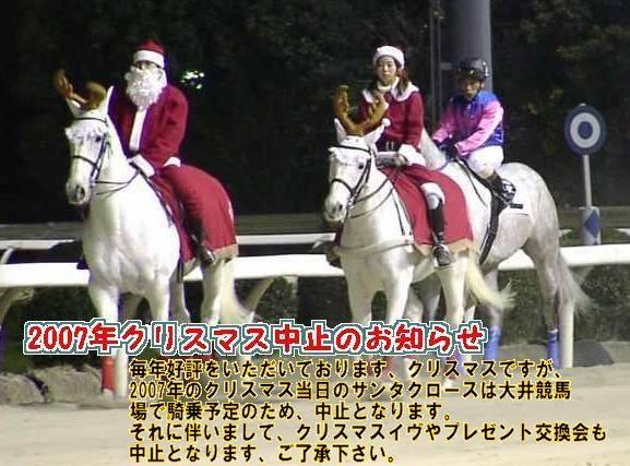 2007年クリスマス中止のお知らせ