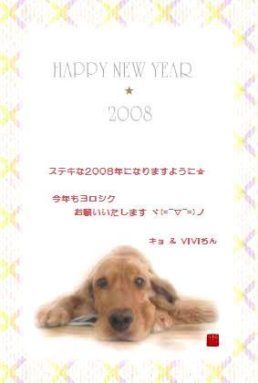yonezo3年賀状2008web
