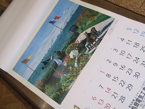 IMG_0427カレンダー1月