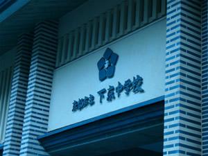 京都市立下京中学校 校門