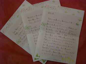 伊藤様からのお手紙!!