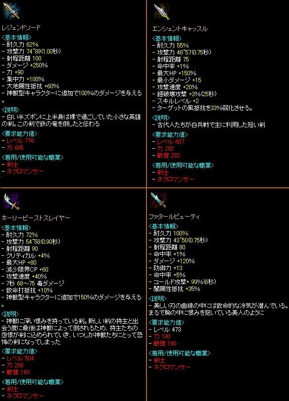 DXU剣3