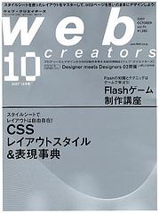 webcre_sum.jpg