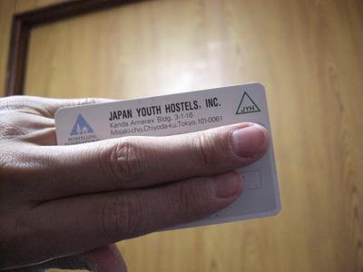 ユースホステル会員証。