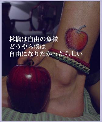 左足のリンゴ。2002年バンコク(タイ)で。