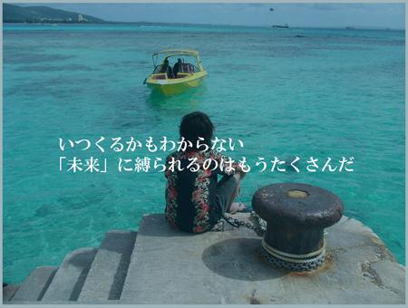 サイパンの離島から帰りの便を待っている。2006年。