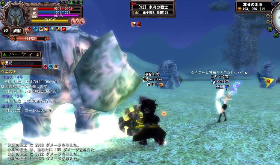 狩り 氷河の戦士