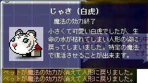 じゃき~1