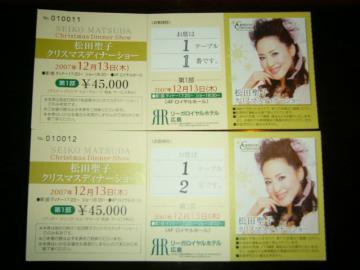 聖子ディナーショー チケット 001