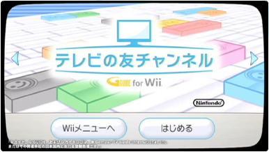 WiiTV.jpg
