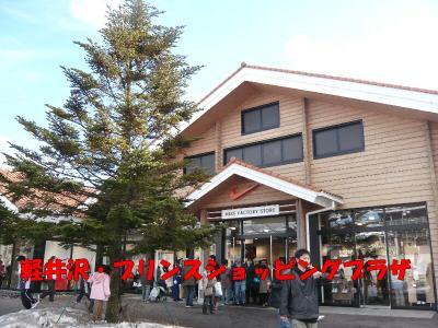 軽井沢ショッピングプラザ ナイキ館