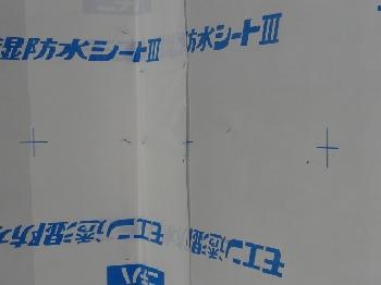 透湿防水シート3