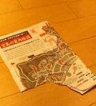 宮島喰われた地図