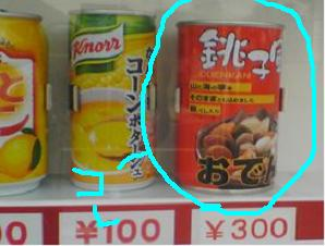 270px-Canned_oden.jpg