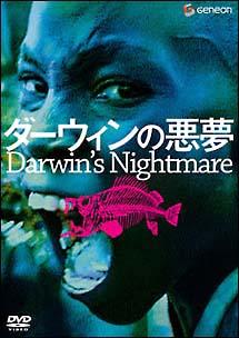 映画 「ダーウィンの悪夢」 レ