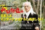 UCHIDA_yuya_title.jpg