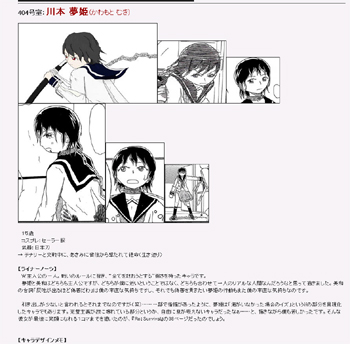 『Re:Survival』キャラクター紹介+小ネタ集のページへ