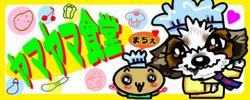 yamashoku_2008no1.jpg