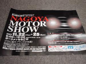 07モーターショー