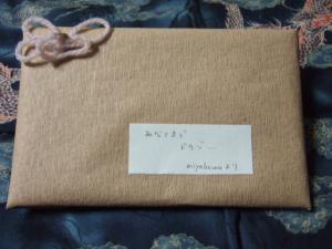 みやはむちゃんの贈り物3